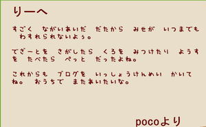 Poco_2